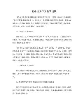 初中语文作文教学浅谈.doc