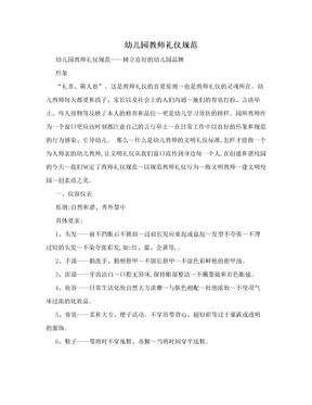 幼儿园教师礼仪规范.doc