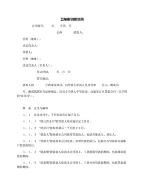 工商银行借款合同.docx