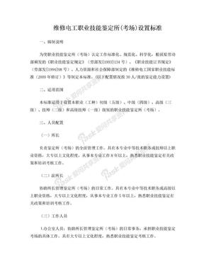 维修电工职业技能鉴定所(考场)设置标准.doc