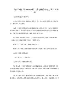 关于印发《北京市农民工养老保险暂行办法》的通知(京劳社养发[2001]125号).doc