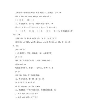 上海小学一年级语文试卷.doc