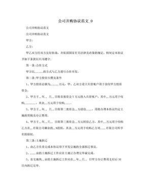 公司并购协议范文_0.doc