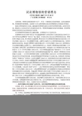 试论博物馆的营销理念.doc