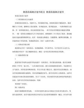 奶茶店商业计划书范文 奶茶店商业计划书.doc