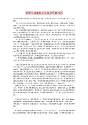 2013高考英语单项选择满分技巧.doc