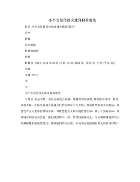 小个女星传授火辣身材养成法.doc