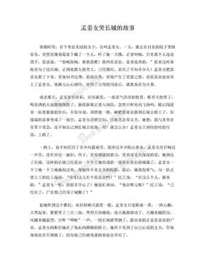 孟姜女哭长城的故事.doc