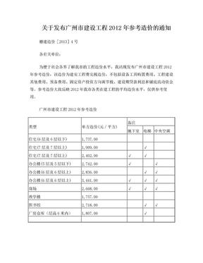 关于发布广州市建设工程2008-2012年参考造价的通知.doc