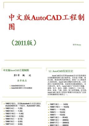 AutoCAD_2011中文版教程.ppt