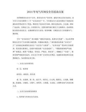 发电厂电气车间安全月活动方案 (1).doc