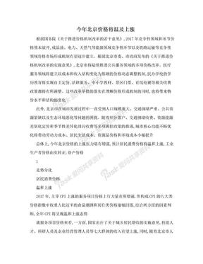 今年北京价格将温及上涨.doc