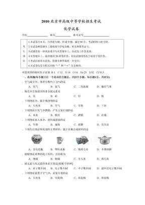 (2010)北京市中考化学试题及答案.doc