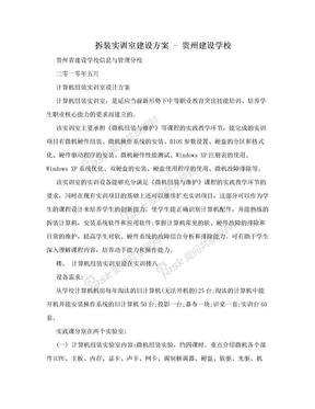 拆装实训室建设方案 - 贵州建设学校.doc
