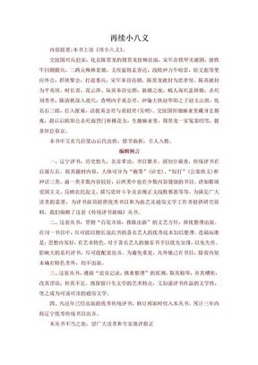 古典文学名著古代公案小说-再续小八义.doc
