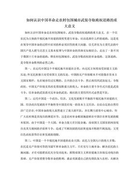 如何认识中国革命走农村包围城市武装夺取政权道路的重大意义.doc