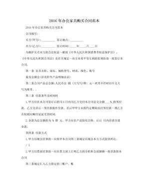 2016年办公家具购买合同范本 .doc