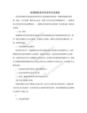 深圳保险业突发事件应急预案.doc