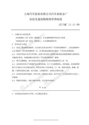 11-11-1999 房屋及建筑物维修管理制度.doc
