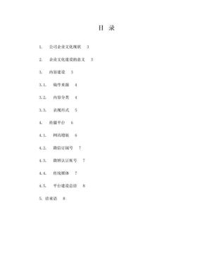 公司月刊创刊策划方案.doc