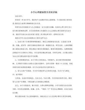 小学心理健康教育讲座讲稿.doc