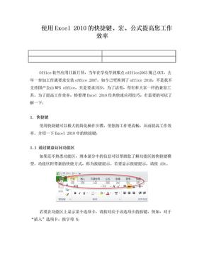 Excel2010实用技巧大全.doc