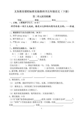 五年级语文下册第二单元试卷.doc