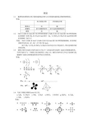 有机化学课后答案(全).doc