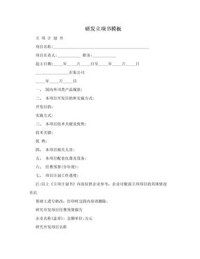 研发立项书模板.doc