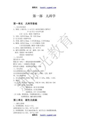 中西医结合执业医师资料之儿科知识.doc