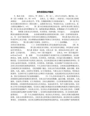 合作合同协议书格式.docx