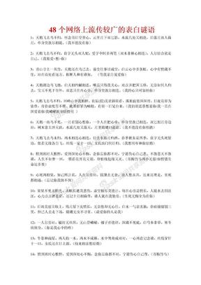 48个网络上流传较广的表白谜语.doc