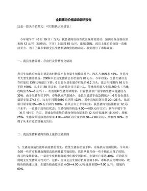 全县猪肉价格波动调研报告.docx
