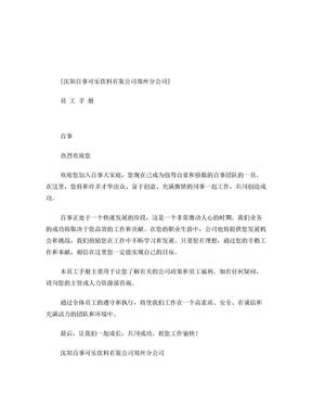 百事可乐饮料有限公司人事资料.doc