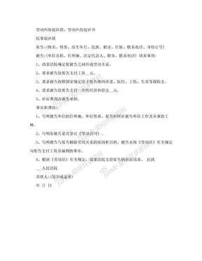 劳动纠纷起诉状,劳动纠纷起诉书.doc