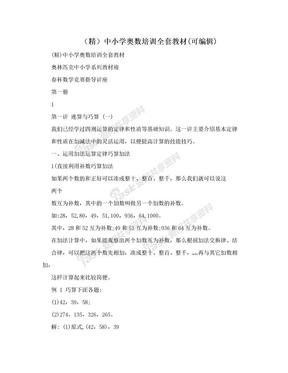 (精)中小学奥数培训全套教材(可编辑).doc