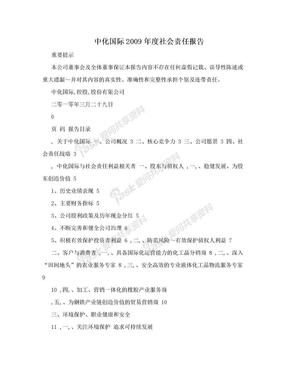 中化国际2009年度社会责任报告.doc