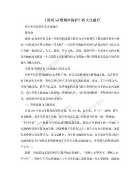 [说明]从阳朔西街看中西文化融合.doc