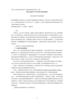 8浙江省内部审计与公司治理关系的实证研究(获二等奖论文).doc
