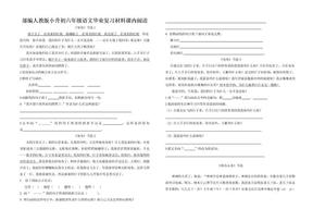【部编人教版】小升初六年级语文毕业复习材料课内阅读.doc