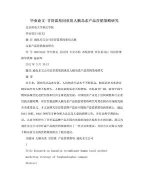毕业论文-甘舒霖基因重组人胰岛素产品营销策略研究.doc