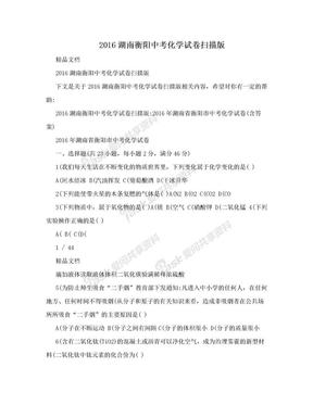 2016湖南衡阳中考化学试卷扫描版.doc