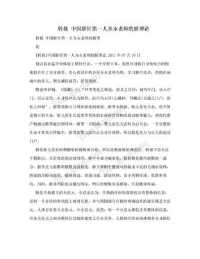 转载 中国脐针第一人齐永老师的脐理论.doc