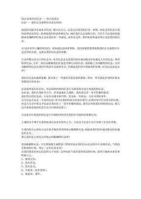 NLP改变深层信念.doc