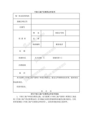 2016新版个体工商户注销登记申请书.doc