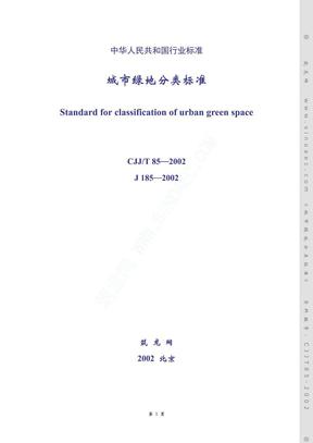 城市绿地分类标准 (CJJ,T85-2002).pdf