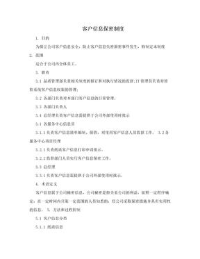 客户信息保密制度.doc