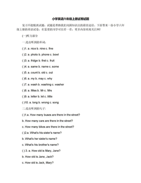 小学英语六年级上册试卷试题.docx