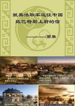 4就英法联军远征中国给巴特勒上尉的信.ppt