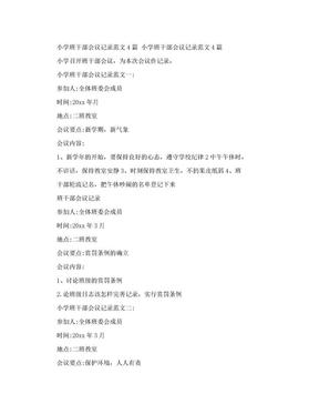 小学班干部会议记录范文4篇(最新版).doc